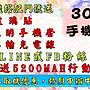 HUAWEI Y7搭中華遠傳台哥大$0元再送行動電源玻璃貼空壓殼方案請洽門市