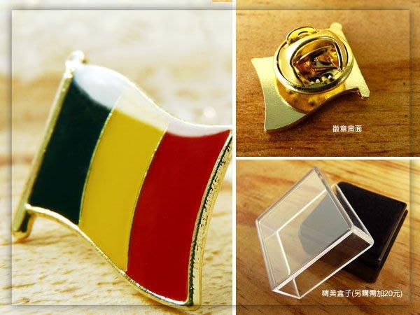 【國旗徽章達人】比利時國旗徽章/國家/胸章/別針/胸針/Belgium/超過50國圖案可選