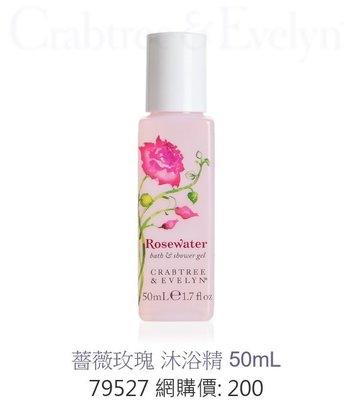 瑰珀翠薔薇玫瑰沐浴精50ml~隨身瓶~ 專櫃正品~效期2020~瑰柏翠~X