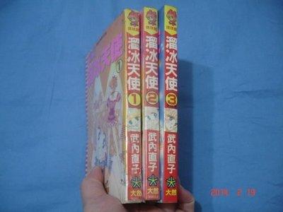 溜冰天使〈1~3完〉◎ 武內直子 自藏書   《下標即結標》美少女戰士作者