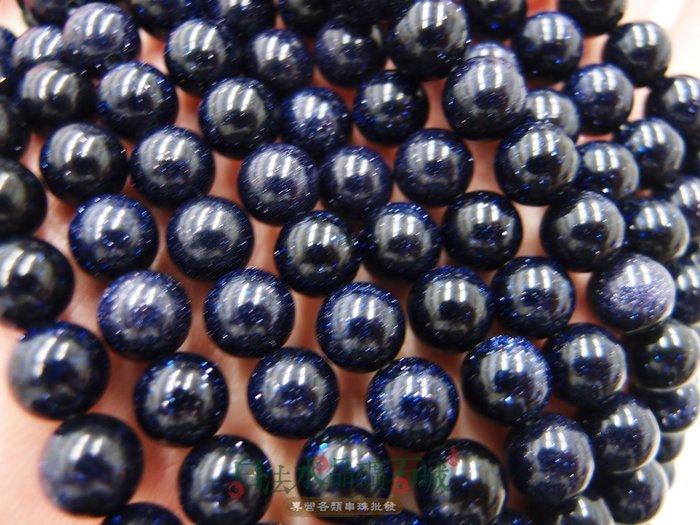 白法水晶礦石城   藍金砂石 8mm 礦質 求財 聚財 串珠/條珠  首飾材料