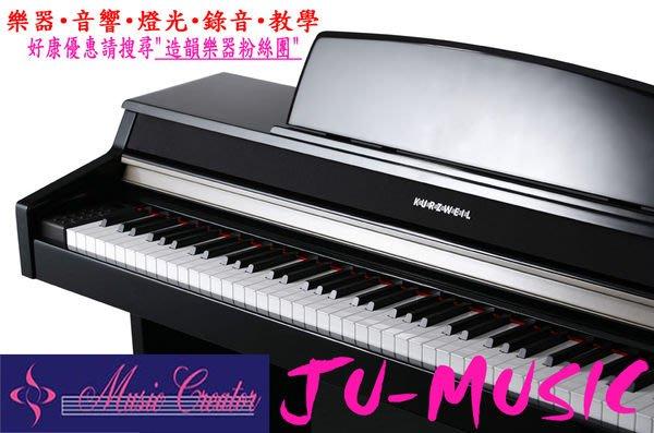 造韻樂器音響- JU-MUSIC - 電鋼琴之王 Kurzweil 科茲威爾 MP-10 MP10 電鋼琴 (鋼琴烤漆) 歡迎詢問