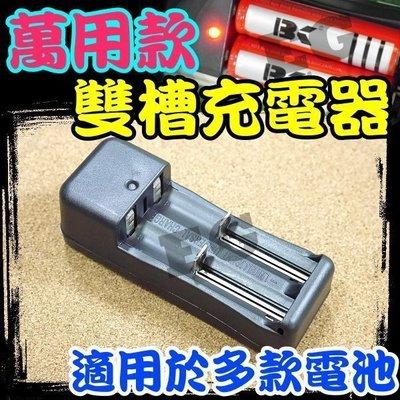光展 18650雙槽充電器 18650充電器 14500充電器 鋰電池 18650鋰電池 充電鋰電池 10440