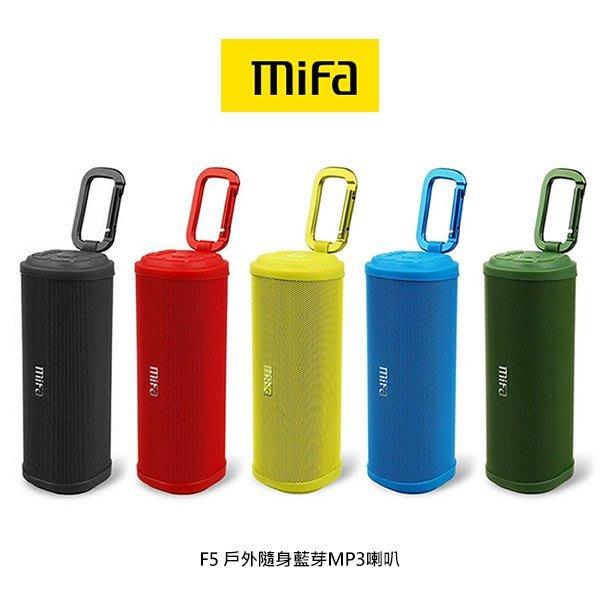 --庫米--MiFa F5 戶外隨身藍芽MP3喇叭 藍牙無線播放 免持接聽通話 3D立體聲 防潑水