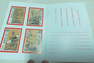 特60 花鳥圖古畫郵票4枚