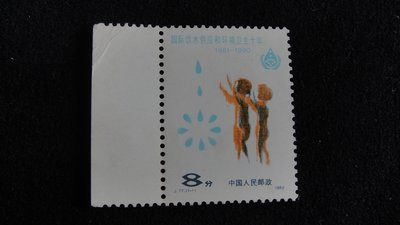 【大三元】大陸郵票-J77飲水-新票1全1套帶邊紙-原膠上品