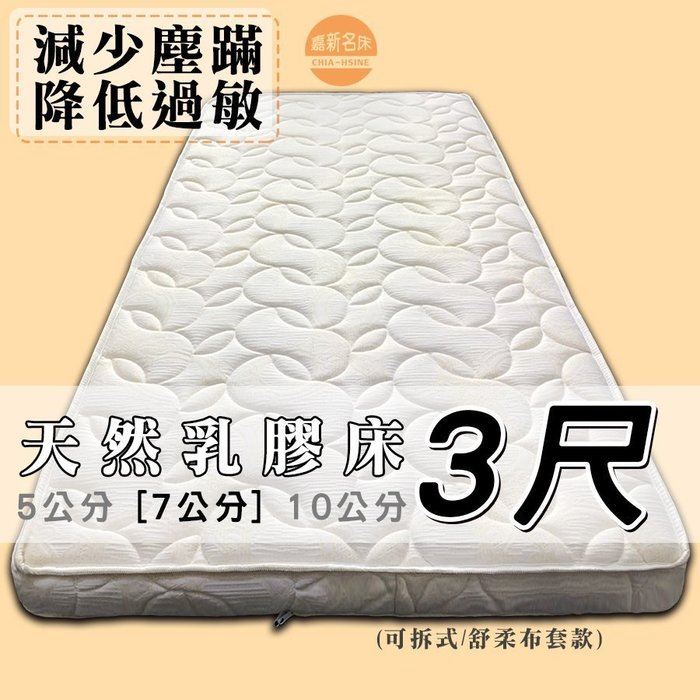 【嘉新床墊】厚7公分/ 標準單人3尺【馬來西亞天然乳膠床】頂級手工薄墊/台灣第一領導品牌