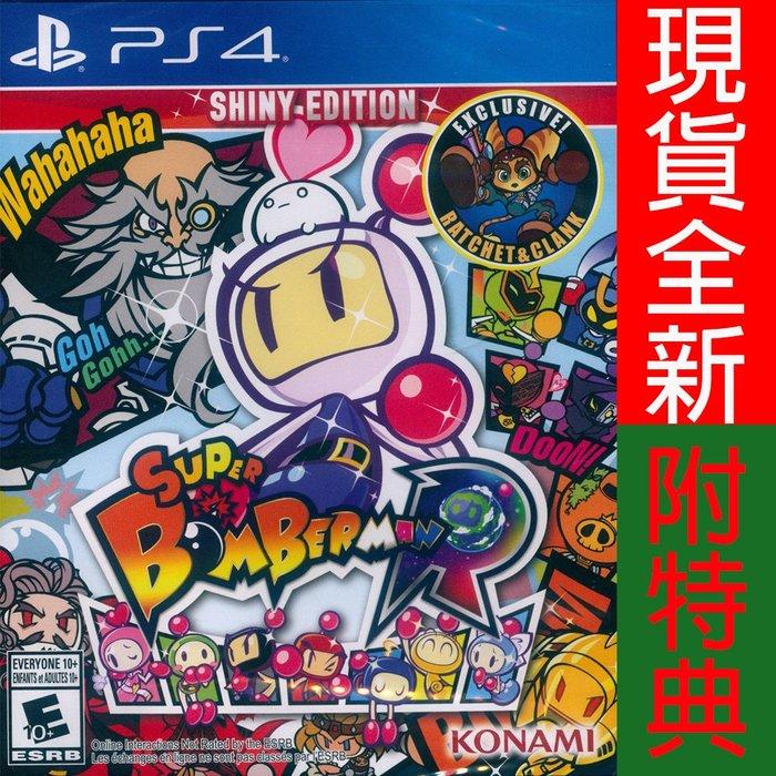 (現貨全新封膜破損) PS4 超級轟炸超人 R 閃耀版 中英日文美版 附特典 Super Bomberman R