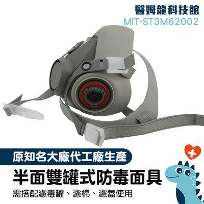 濾毒口罩 工程用 甲醛氣體 化工煤礦 雙罐式 呼吸防護 MIT-ST3M62002