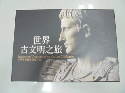 書皇8952:小說 A16-5cd☆『世界古文明之旅 世界瑰寶套裝明信片組』《閣林》