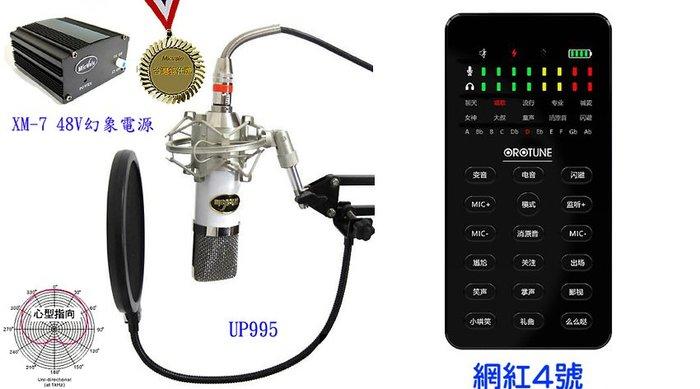 OROTUNE 網紅4號手機直播音效卡+ UP995電容式麥克風+防噴網+桌面nb35支架