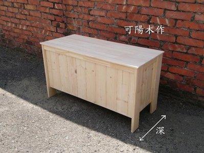 【可陽木作】原木有蓋收納箱 / 有蓋收納箱椅 / 掀蓋木箱 / 穿鞋椅 穿鞋凳
