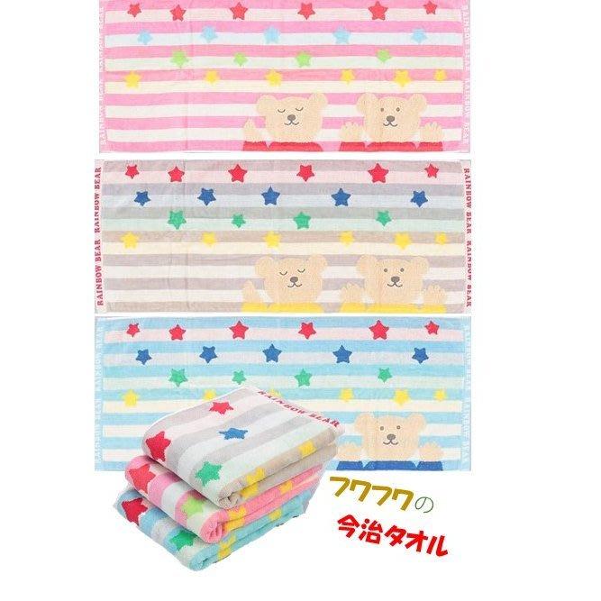 日本製 彩虹熊星星系列 彩條浴巾