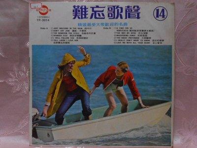 【采葳音樂網】西洋黑膠〝YESTERDAY ONCE MORE GOLDEN HIT SONGS難忘歌聲(14)〞501