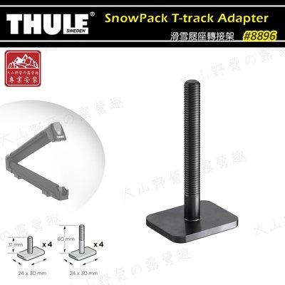 【大山野營】新店桃園 THULE 都樂 8896 SnowPack T-track滑雪屐座轉接架 T型軌道適配器