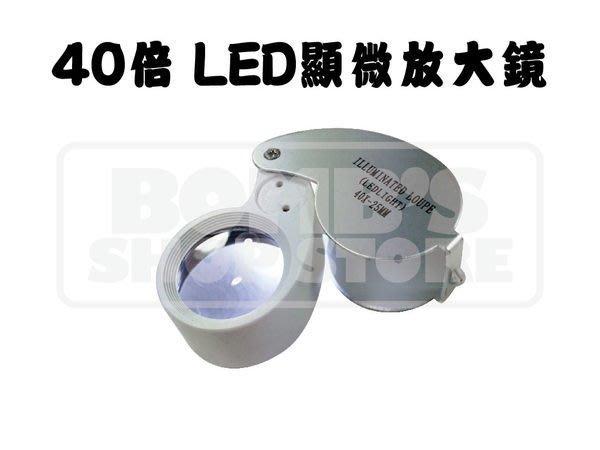 【立達】40倍LED放大鏡  顯微放大鏡 迷你光學顯微鏡、珠寶放大鏡印刷功能【C01】