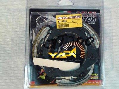 義大利 MALOSSI 可調式離合器【 VESPA GT200   / ZIP125 / LX150 / S / GTS300 / sr rmax300 】
