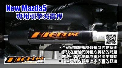 [HighLine 惠霖精品]Mazda3 Mazda5 專用引擎減震桿 Engine Damper