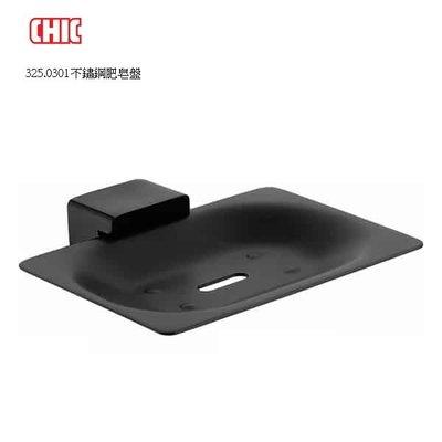 【晶懋生活網】黑色不鏽鋼肥皂盤  #325.0301 CHIC 喜客