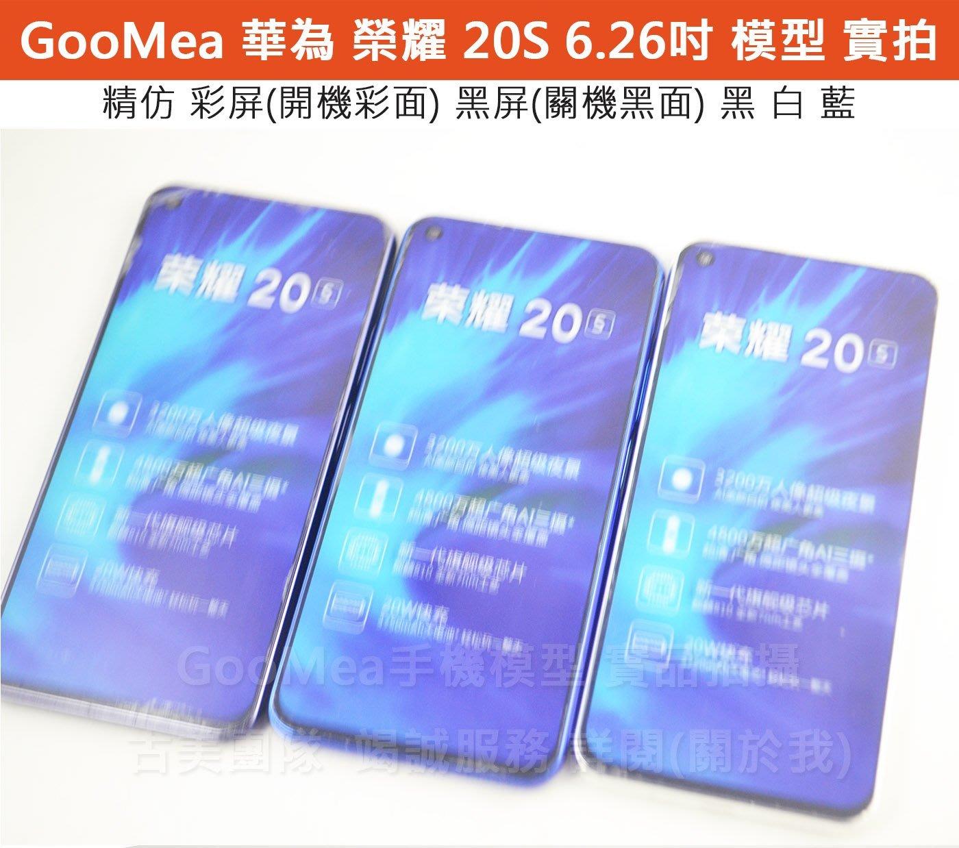 GooMea模型精仿 Huawei華為榮耀20S 6.26吋展示Dummy樣品包膜假機道具沒收玩具摔機拍戲