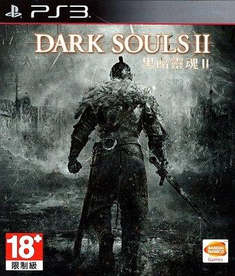 【二手遊戲】PS3 黑暗靈魂2 Dark Souls 2 繁體中文版【台中恐龍電玩】
