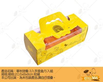 烘焙365*華秋詩集-3入蛋黃酥手提盒...
