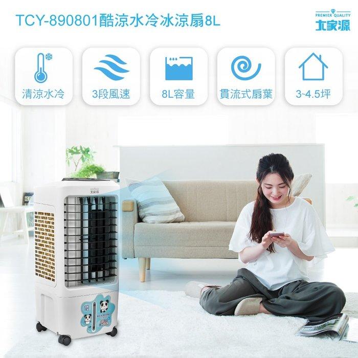 (免運費) 大家源 8L 酷涼水冷扇 水冷扇 冰涼扇 水風扇 涼風扇 TCY-890801