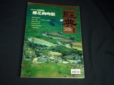 【懶得出門二手書】《經典雜誌11》逆境中的台灣國寶魚櫻花鉤吻鮭│八成新(21Z24)