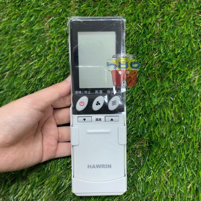 《台南586家電館》HAWRIN 原廠華菱冷氣遙控器  HG0220000A 通用 華菱系列冷氣*贈送全新電池 X 兩顆