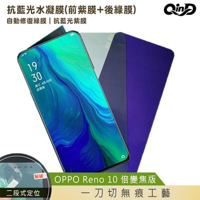 【愛瘋潮】QinD OPPO Reno 10 倍變焦版 抗藍光水凝膜(前紫膜+後綠膜) 保護貼 保護膜