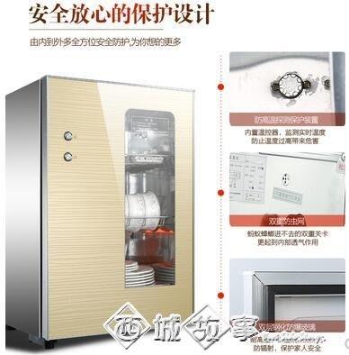 (免運)消毒櫃家用立式單門不銹鋼大容量高溫消毒碗櫃臺式廚房小型【莉芙小鋪】
