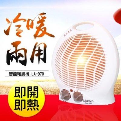 ☆現貨剩不多,不用等☆【LAPOLO 藍普諾】冷暖兩用電暖器/ 智能暖風機 LA-970 台中市