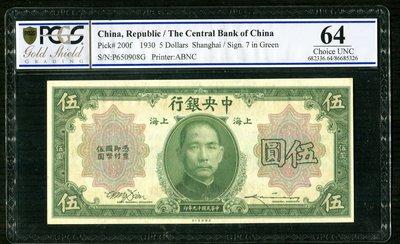 中央銀行-民國19年5元-P650908G-生日鈔評級PCGS64分