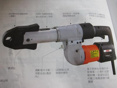 俗俗賣(工具專家) 電動 壓接機,水管壓接機 AGP PF8 -全新公司貨-(來電特價