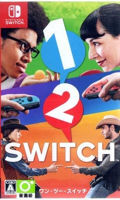 現貨中 Switch遊戲 NS 1–2–Switch 12Switch 日文日版【板橋魔力】