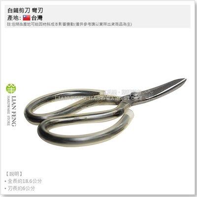 【工具屋】*含稅* 白鐵剪刀 彎刃 #4 曲面弧度 4號 曲刃 加刀 工業用 加工 修皮 套管剪刀 皮革 工廠 台灣