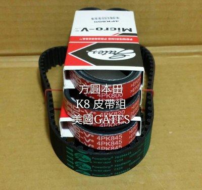 本田 喜美6代 K8 正時皮帶 發電機 冷氣壓縮機 動力方向機 皮帶組4條 美國GATES 另售 K6