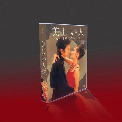 經典日劇 美人 TV+特典 田村正和/常盤貴子/大澤隆夫 5碟DVD 收藏版 盒裝  旺達百貨店