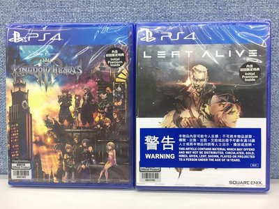 特價 全新 中文版 PS4 Kingdom Hearts III 王國之心 3 行貨 日文語音 LEFT ALIVE 生還者 行貨日英文版