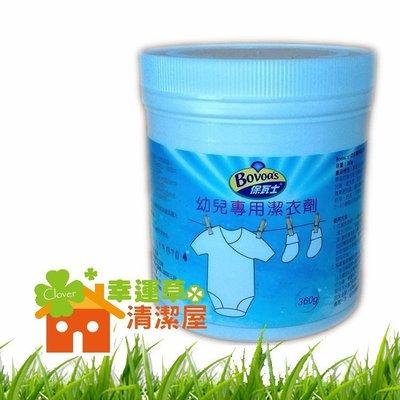 幸運草清潔屋/Bovoas幼兒專用潔衣劑360g*4瓶/效果更溫和;殺菌,除臭,潔白一次完成!