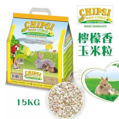 【免運】*WANG*德國JRS CHIPSI 檸檬香玉米粒木屑砂 15KG.天然玉米.不易沾黏.小動物專用