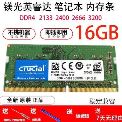 內存條適用鎂光英睿達16G DDR4 2400筆記本內存條16G 2666 3200內存2133