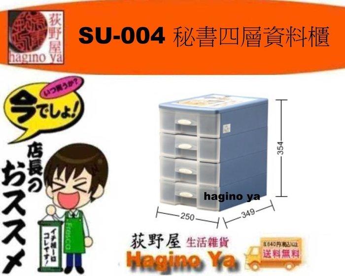 荻野屋 SU-004 秘書四層資料櫃/收納盒/整理盒/針線盒/文具分類/SU004直購價