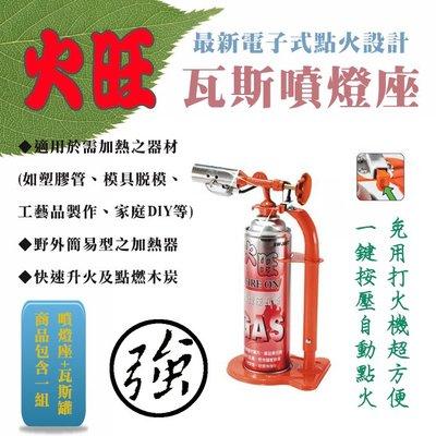 整組銷售 SW-572 火旺 電子式點火 噴燈座 + 瓦斯罐 一鍵點火超快速 噴火槍 瓦斯噴槍 優質金屬鑄造 堅固耐用