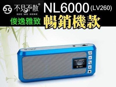 【MP5專家】不見不散 NL6000(LV260) 繁中版 喇叭 音箱 MP3 歌詞 隨身碟 換電池 FM 1年保固