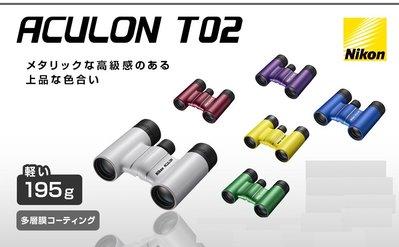 日本代購 NIKON ACULON 望遠鏡  T02 8x21  旅遊輕便型 雙筒望遠鏡 共6色 預購