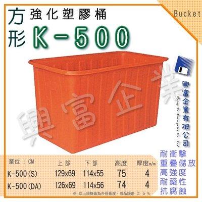【興富】強化塑膠桶 K-500、萬能桶、普利桶、耐酸桶、水桶、布車桶、垃圾桶、運輸桶