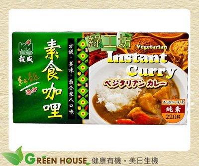[綠工坊]  全素  素食咖哩  添加紅麴素 天然無添加防腐劑   穀盛  超商取貨付款 免匯款