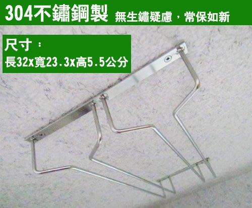 ☆成志金屬廠☆S-18-4E 304不鏽鋼高腳杯架,經典32cm雙排,可鉤馬克杯