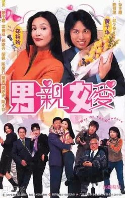 【男親女愛】鄭裕玲 黃子華 2碟(雙語)DVD